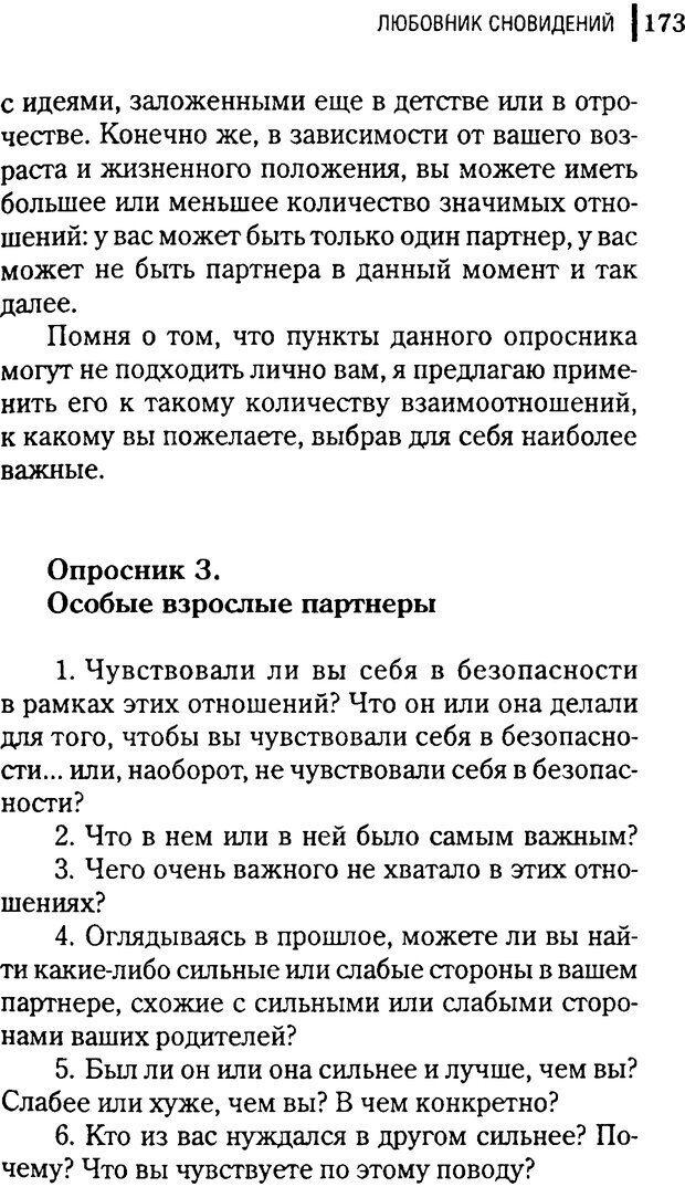 DJVU. Любовник сновидений. Пето Л. Страница 167. Читать онлайн
