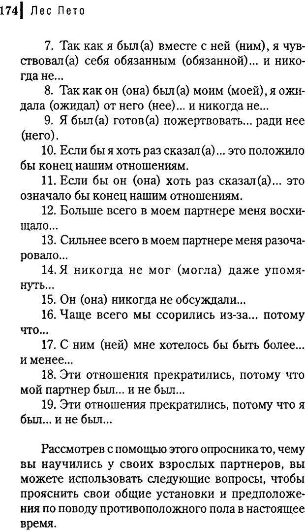 DJVU. Любовник сновидений. Пето Л. Страница 168. Читать онлайн