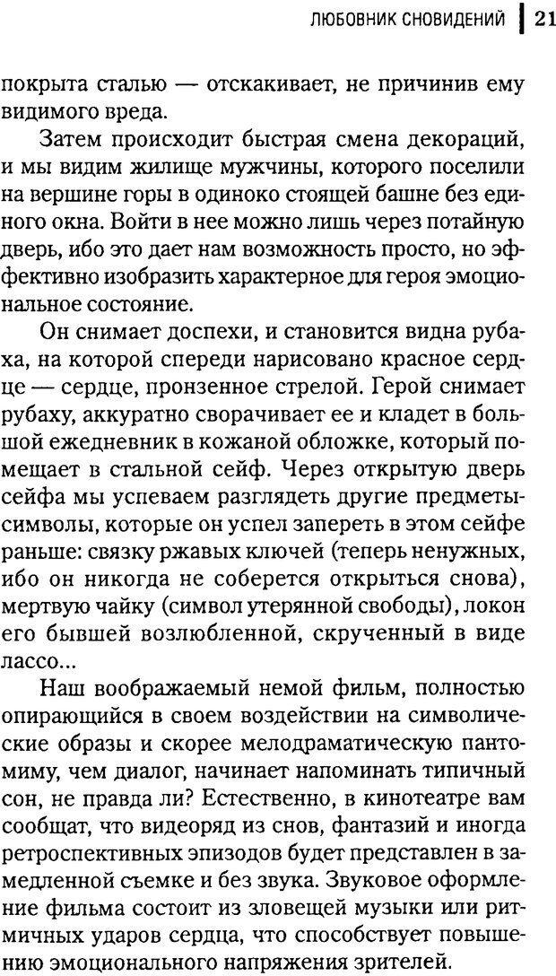 DJVU. Любовник сновидений. Пето Л. Страница 17. Читать онлайн