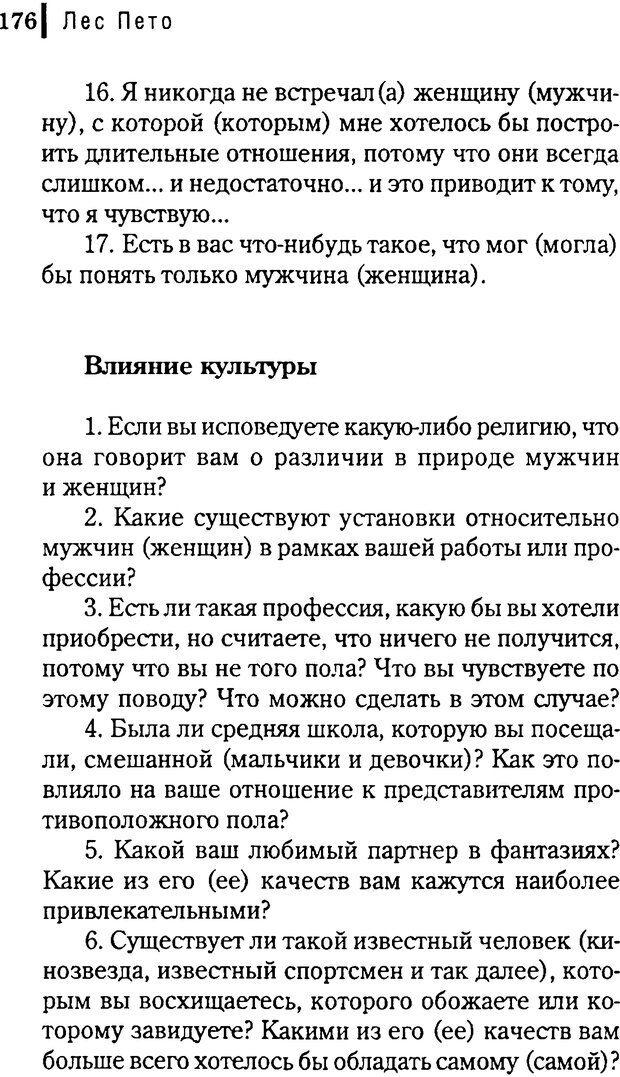 DJVU. Любовник сновидений. Пето Л. Страница 170. Читать онлайн