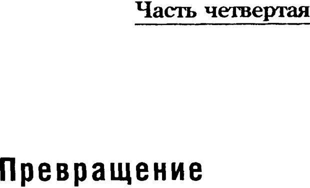 DJVU. Любовник сновидений. Пето Л. Страница 173. Читать онлайн