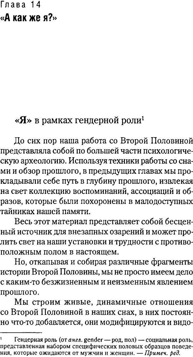 DJVU. Любовник сновидений. Пето Л. Страница 174. Читать онлайн