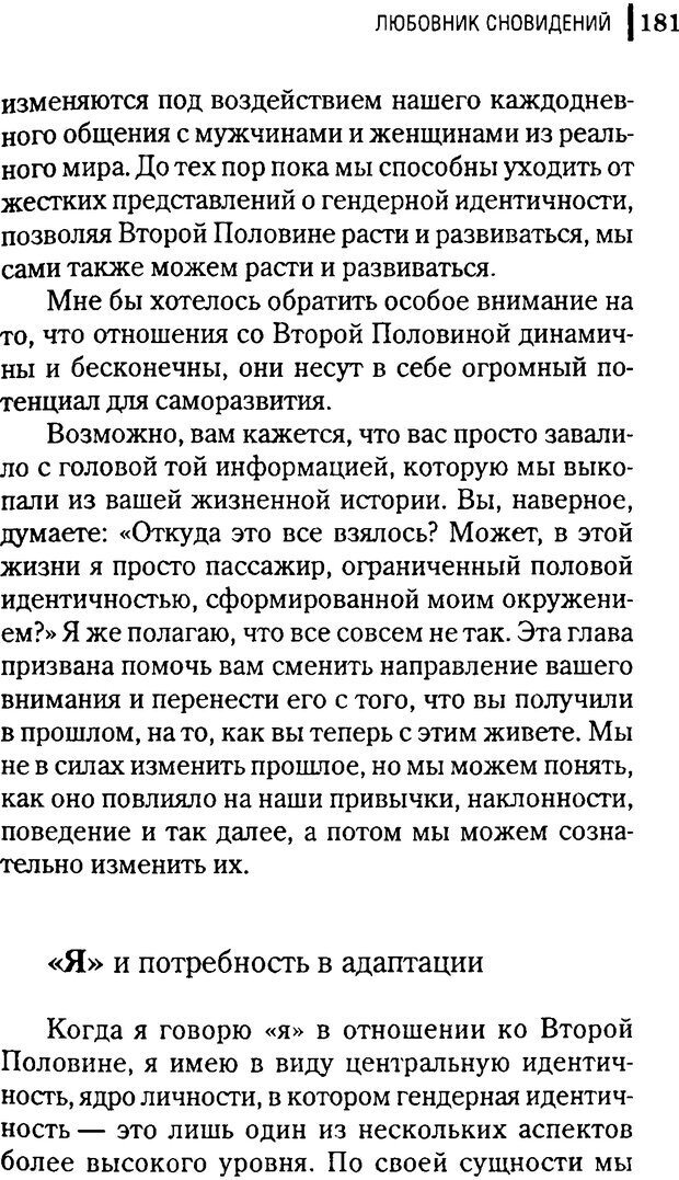 DJVU. Любовник сновидений. Пето Л. Страница 175. Читать онлайн