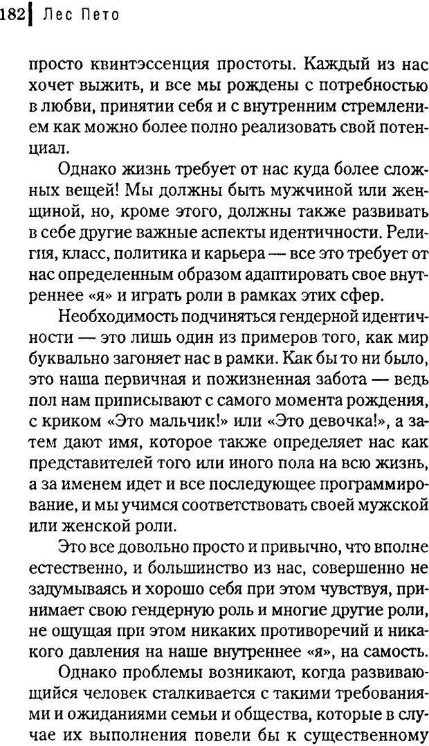 DJVU. Любовник сновидений. Пето Л. Страница 176. Читать онлайн