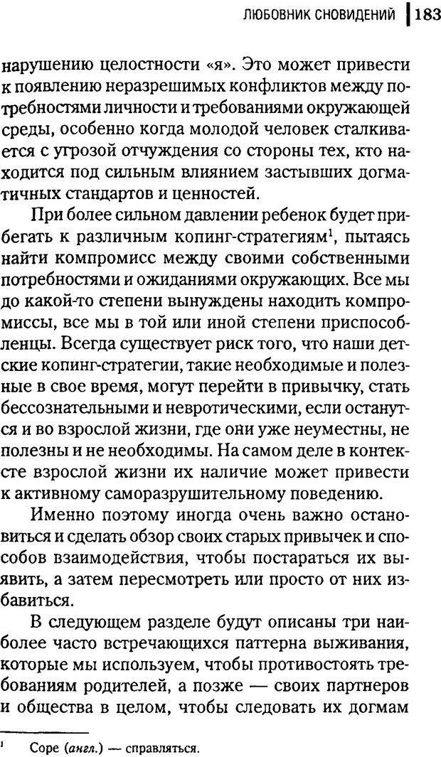 DJVU. Любовник сновидений. Пето Л. Страница 177. Читать онлайн