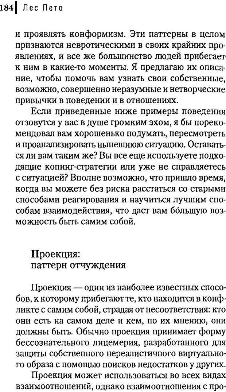 DJVU. Любовник сновидений. Пето Л. Страница 178. Читать онлайн