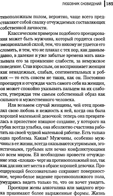 DJVU. Любовник сновидений. Пето Л. Страница 179. Читать онлайн