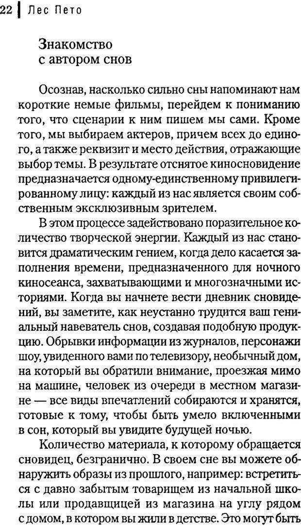 DJVU. Любовник сновидений. Пето Л. Страница 18. Читать онлайн