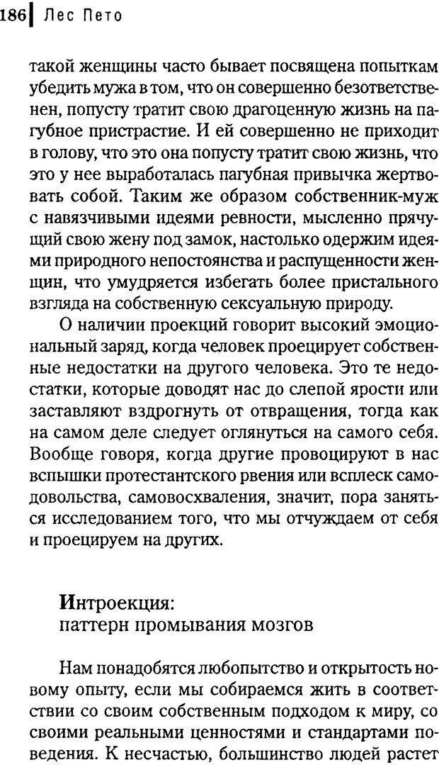DJVU. Любовник сновидений. Пето Л. Страница 180. Читать онлайн