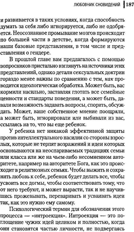 DJVU. Любовник сновидений. Пето Л. Страница 181. Читать онлайн