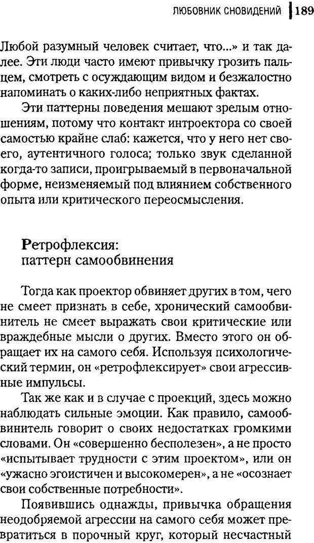 DJVU. Любовник сновидений. Пето Л. Страница 183. Читать онлайн