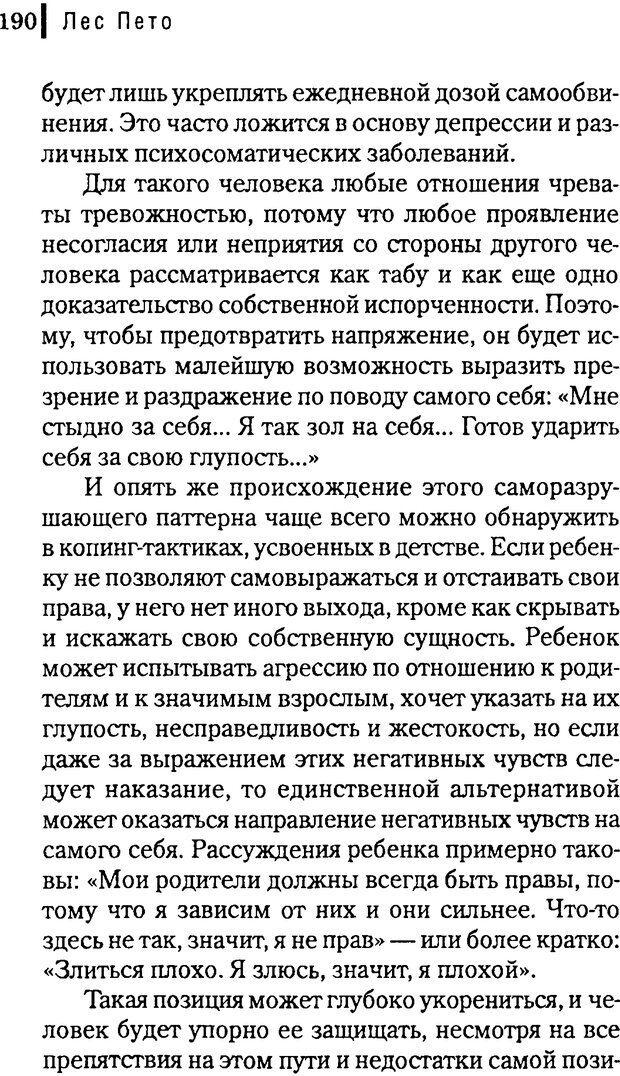 DJVU. Любовник сновидений. Пето Л. Страница 184. Читать онлайн