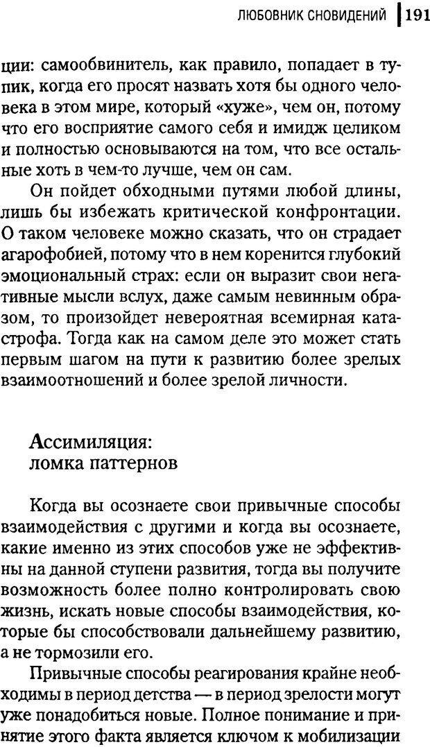 DJVU. Любовник сновидений. Пето Л. Страница 185. Читать онлайн