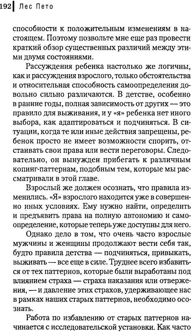 DJVU. Любовник сновидений. Пето Л. Страница 186. Читать онлайн