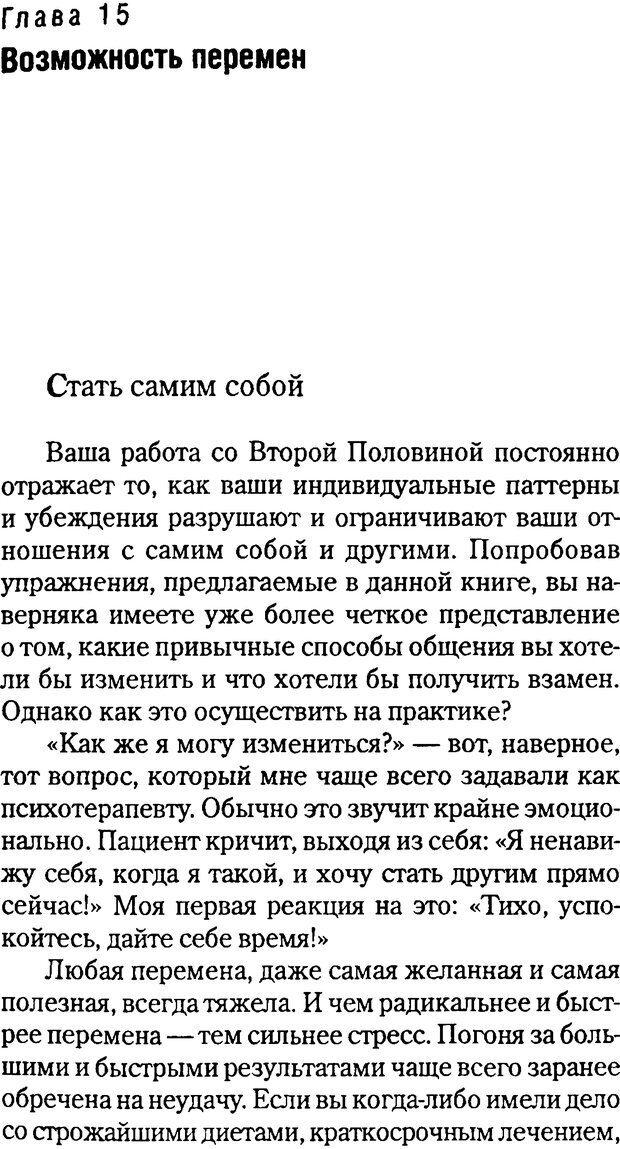 DJVU. Любовник сновидений. Пето Л. Страница 189. Читать онлайн