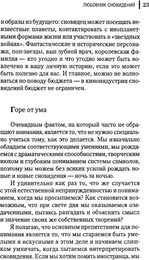 DJVU. Любовник сновидений. Пето Л. Страница 19. Читать онлайн