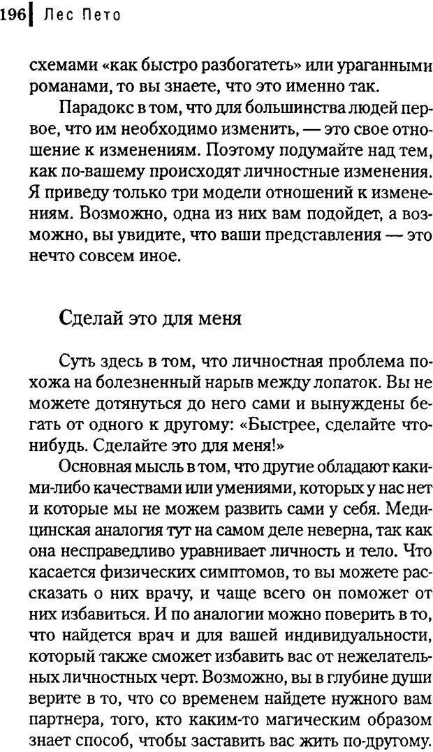 DJVU. Любовник сновидений. Пето Л. Страница 190. Читать онлайн