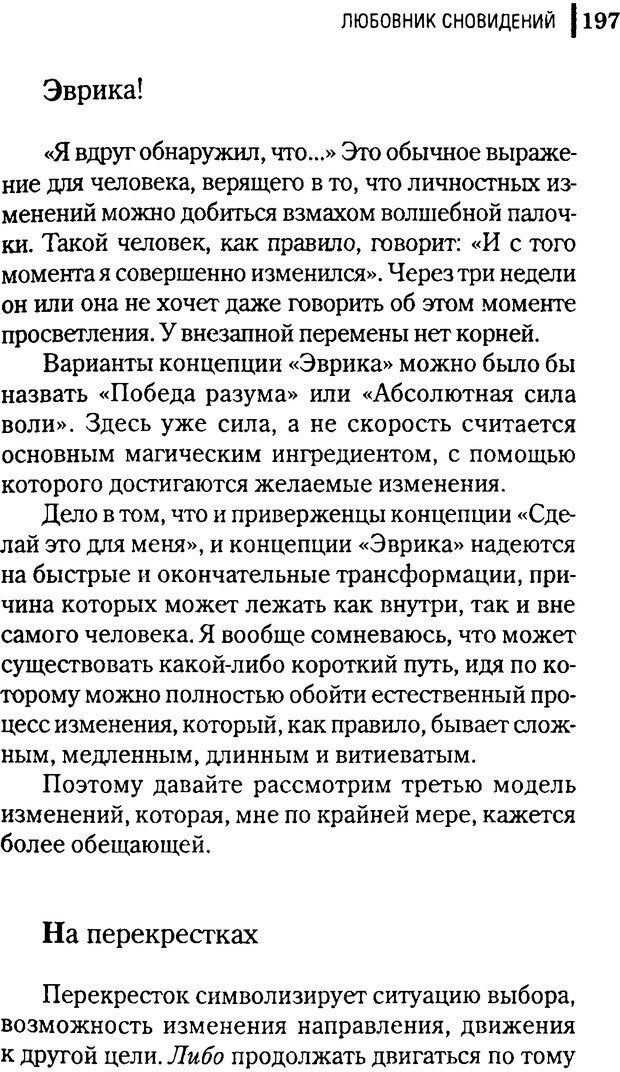DJVU. Любовник сновидений. Пето Л. Страница 191. Читать онлайн