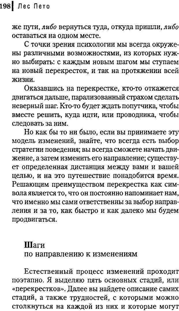 DJVU. Любовник сновидений. Пето Л. Страница 192. Читать онлайн