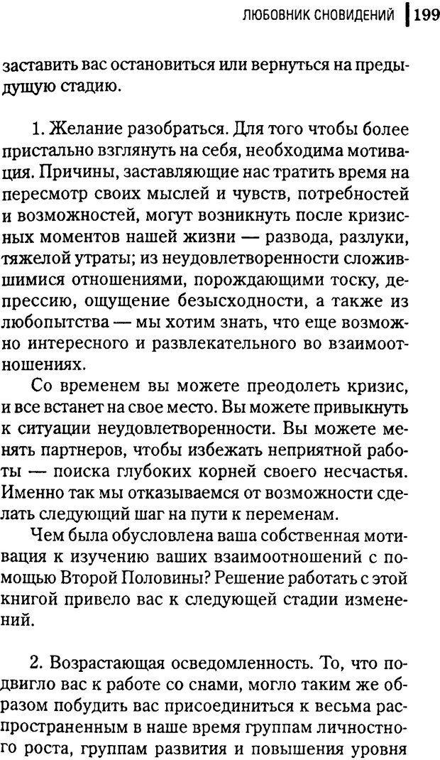 DJVU. Любовник сновидений. Пето Л. Страница 193. Читать онлайн
