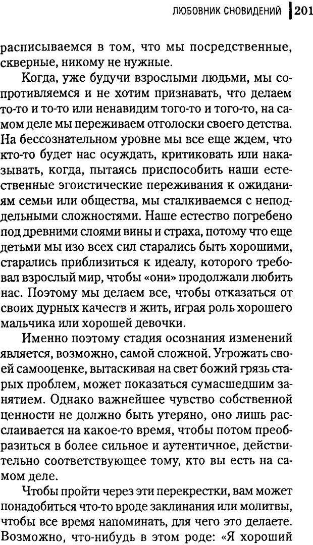 DJVU. Любовник сновидений. Пето Л. Страница 195. Читать онлайн