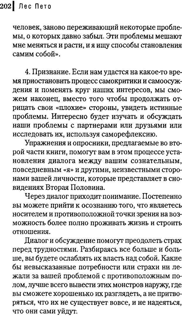 DJVU. Любовник сновидений. Пето Л. Страница 196. Читать онлайн