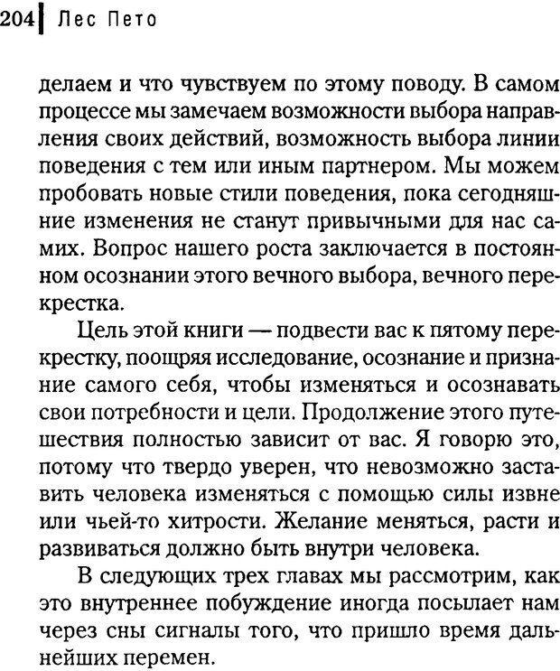 DJVU. Любовник сновидений. Пето Л. Страница 198. Читать онлайн