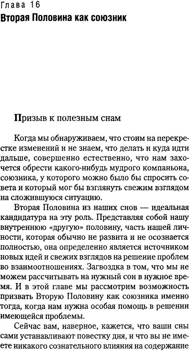 DJVU. Любовник сновидений. Пето Л. Страница 199. Читать онлайн