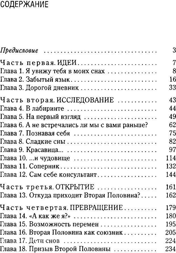 DJVU. Любовник сновидений. Пето Л. Страница 2. Читать онлайн