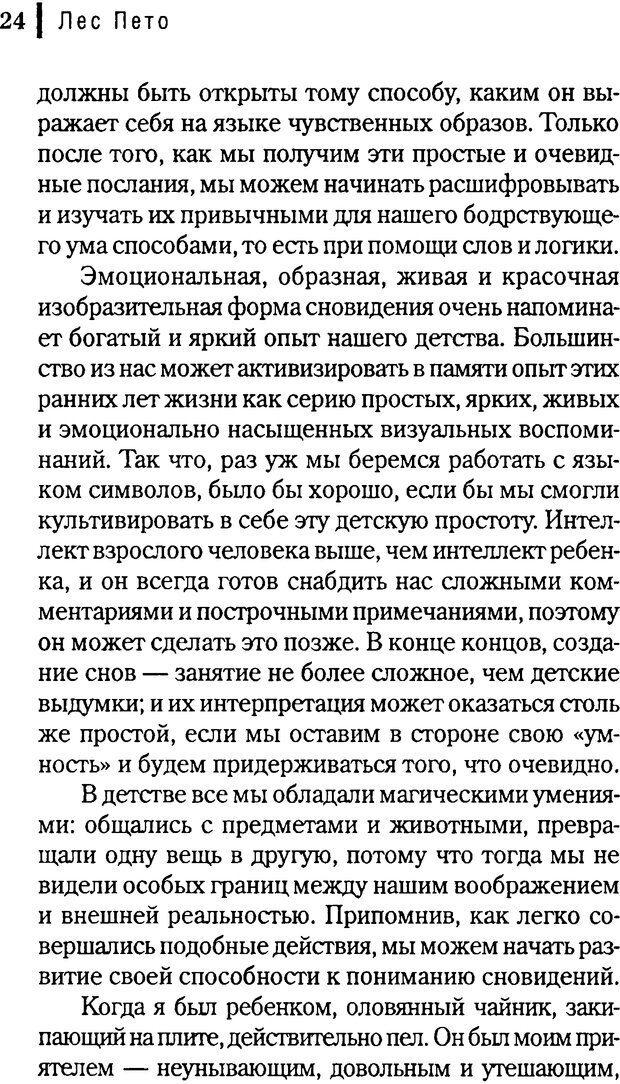 DJVU. Любовник сновидений. Пето Л. Страница 20. Читать онлайн