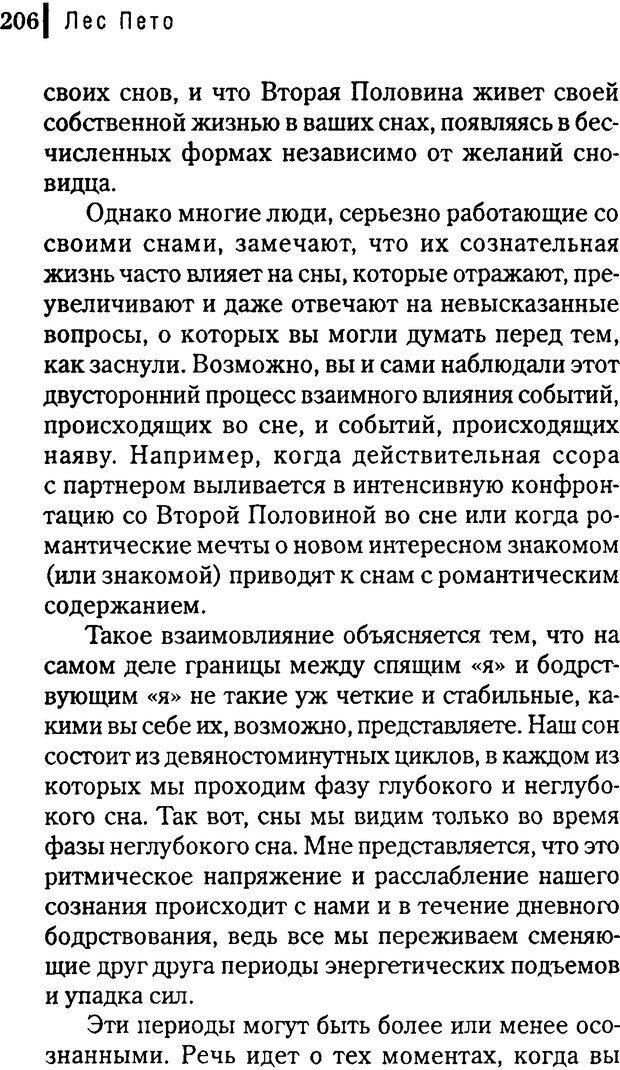 DJVU. Любовник сновидений. Пето Л. Страница 200. Читать онлайн