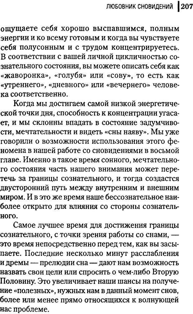 DJVU. Любовник сновидений. Пето Л. Страница 201. Читать онлайн