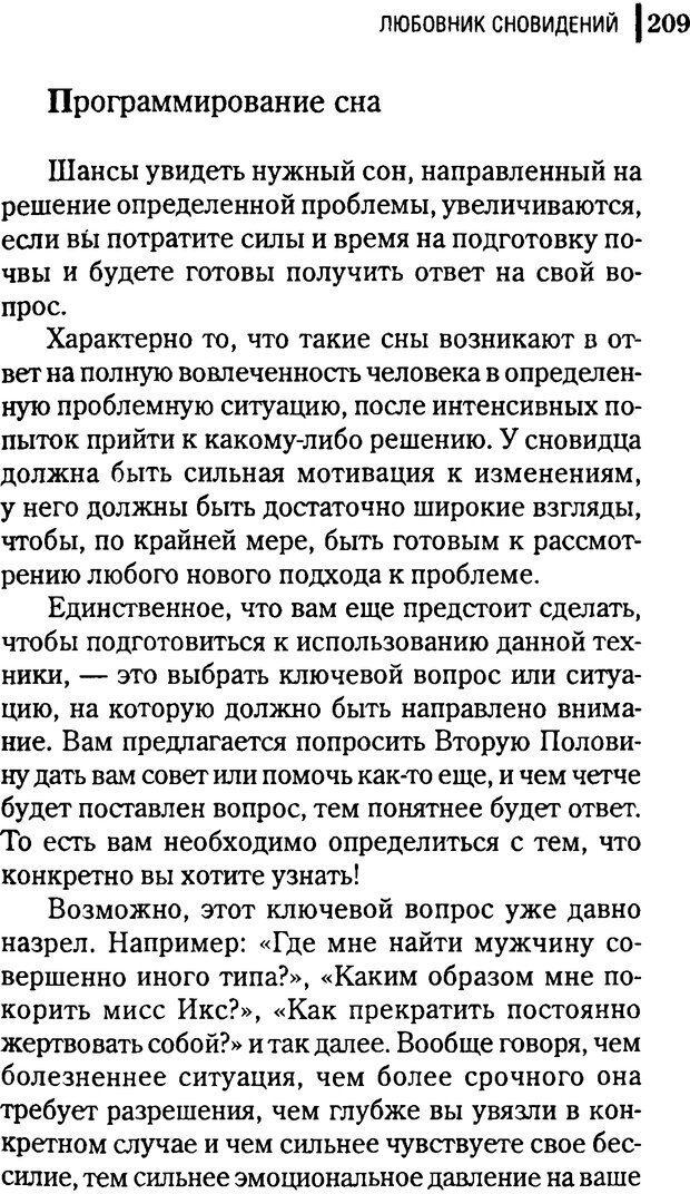 DJVU. Любовник сновидений. Пето Л. Страница 203. Читать онлайн
