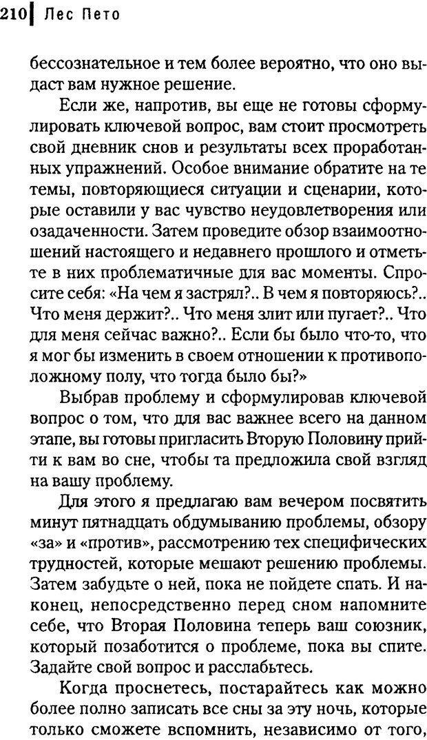 DJVU. Любовник сновидений. Пето Л. Страница 204. Читать онлайн