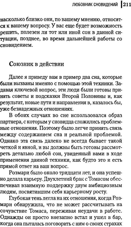 DJVU. Любовник сновидений. Пето Л. Страница 205. Читать онлайн