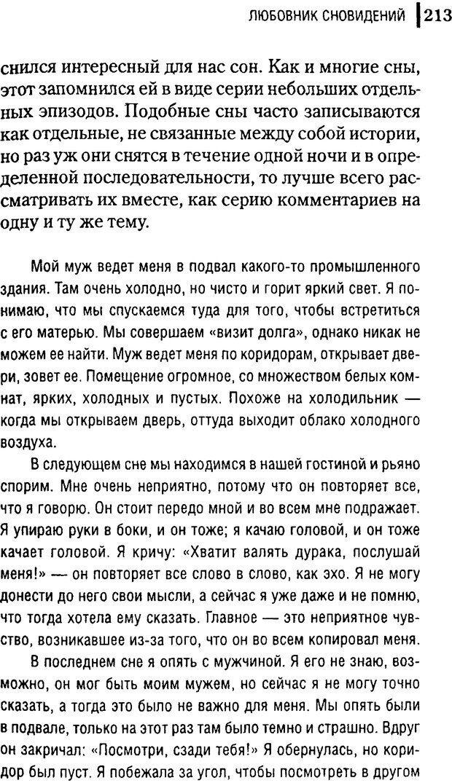 DJVU. Любовник сновидений. Пето Л. Страница 207. Читать онлайн