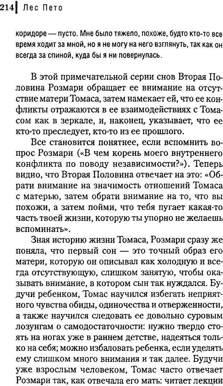 DJVU. Любовник сновидений. Пето Л. Страница 208. Читать онлайн