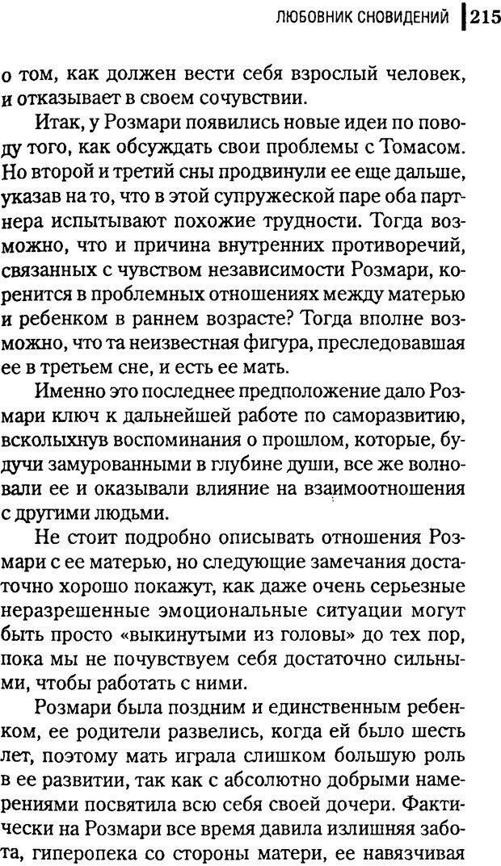 DJVU. Любовник сновидений. Пето Л. Страница 209. Читать онлайн