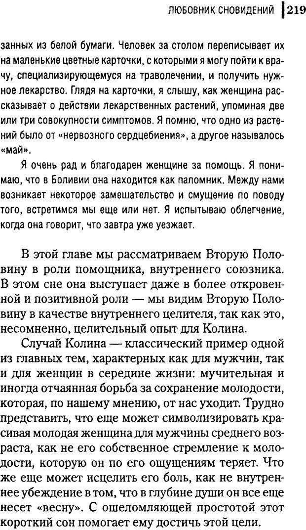DJVU. Любовник сновидений. Пето Л. Страница 213. Читать онлайн