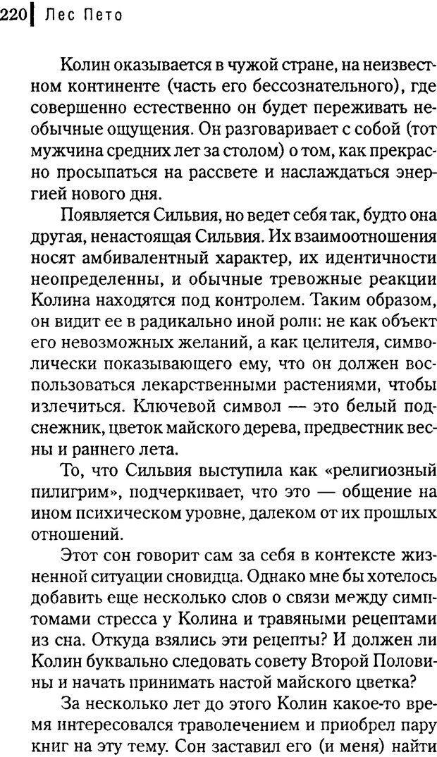 DJVU. Любовник сновидений. Пето Л. Страница 214. Читать онлайн