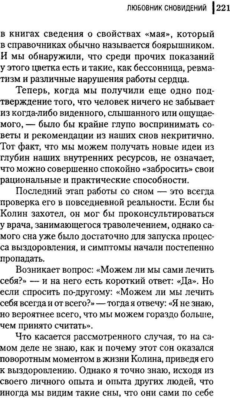 DJVU. Любовник сновидений. Пето Л. Страница 215. Читать онлайн