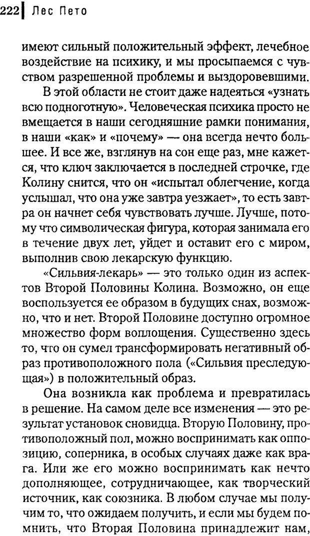 DJVU. Любовник сновидений. Пето Л. Страница 216. Читать онлайн