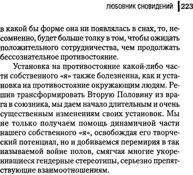 DJVU. Любовник сновидений. Пето Л. Страница 217. Читать онлайн
