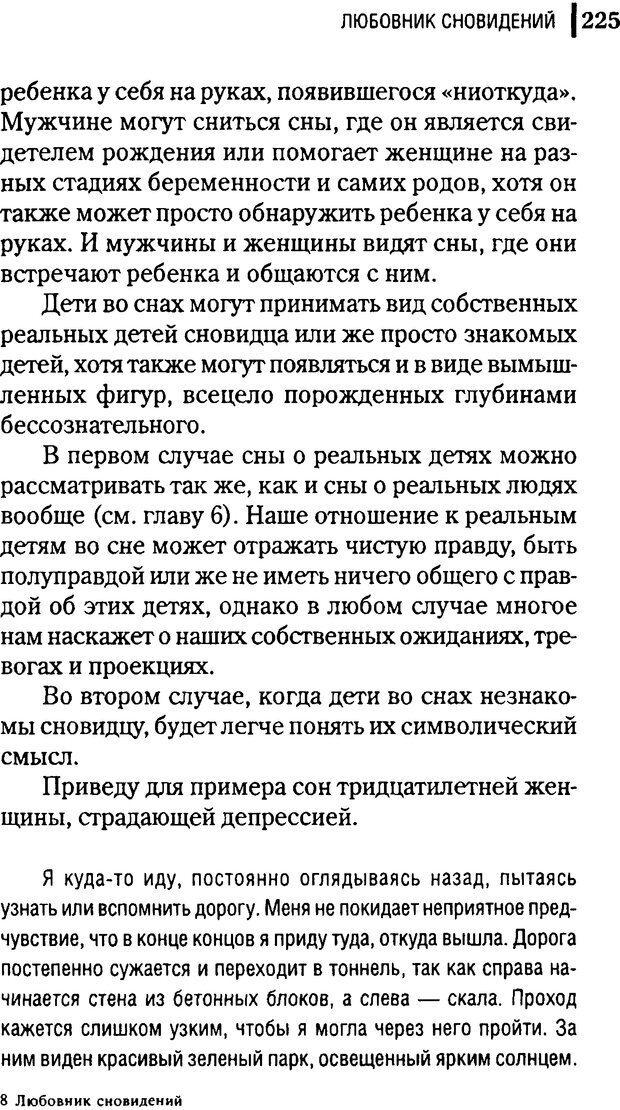DJVU. Любовник сновидений. Пето Л. Страница 219. Читать онлайн