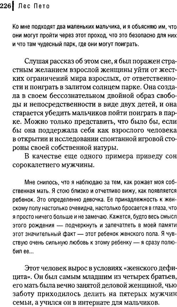 DJVU. Любовник сновидений. Пето Л. Страница 220. Читать онлайн