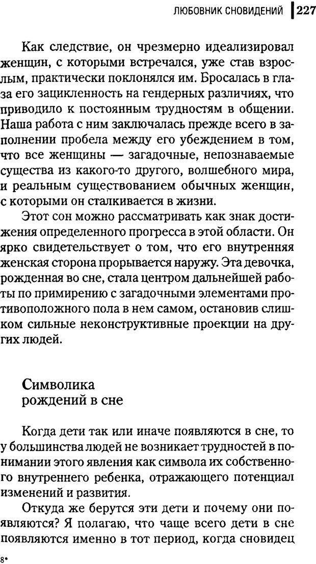 DJVU. Любовник сновидений. Пето Л. Страница 221. Читать онлайн