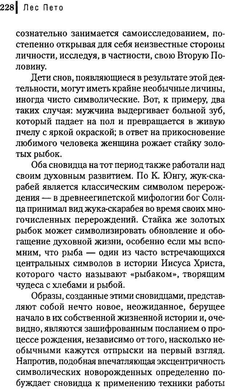 DJVU. Любовник сновидений. Пето Л. Страница 222. Читать онлайн