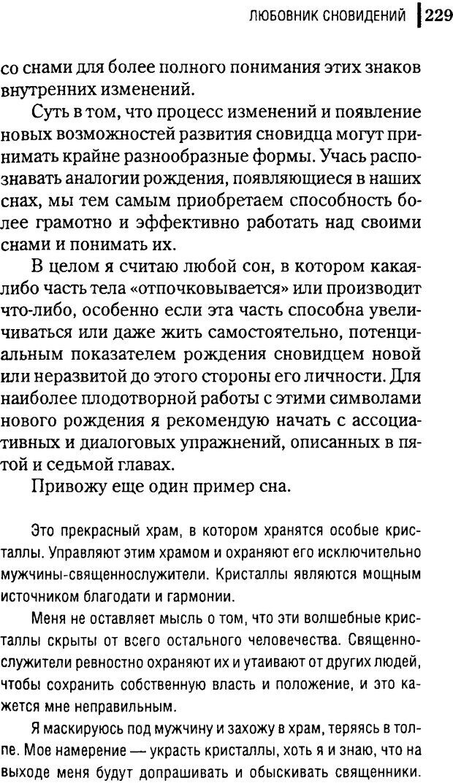 DJVU. Любовник сновидений. Пето Л. Страница 223. Читать онлайн