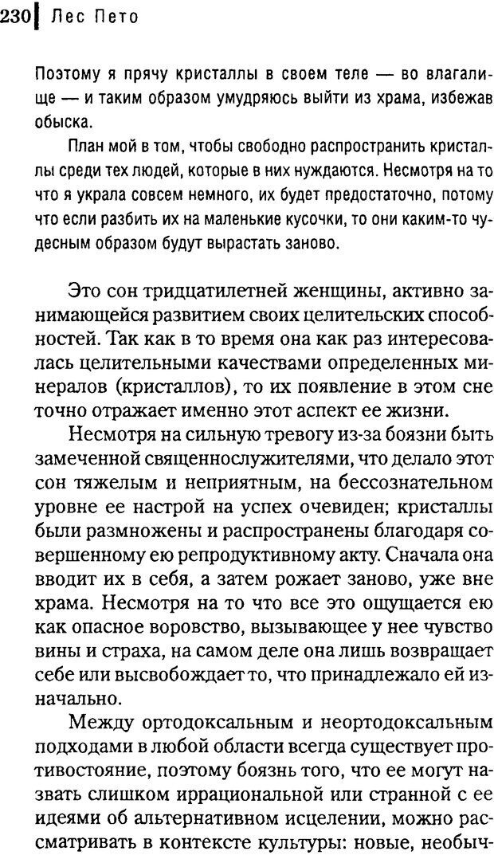 DJVU. Любовник сновидений. Пето Л. Страница 224. Читать онлайн