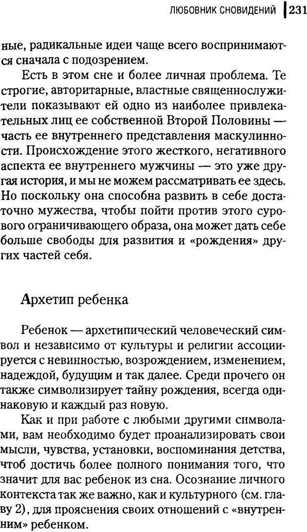 DJVU. Любовник сновидений. Пето Л. Страница 225. Читать онлайн
